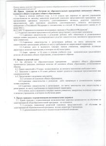 правила приема 4