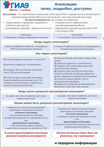 ГИА_9_06